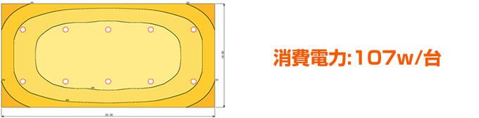 エコピーク PEAK1-LED-CR107 消費電力:107w/台